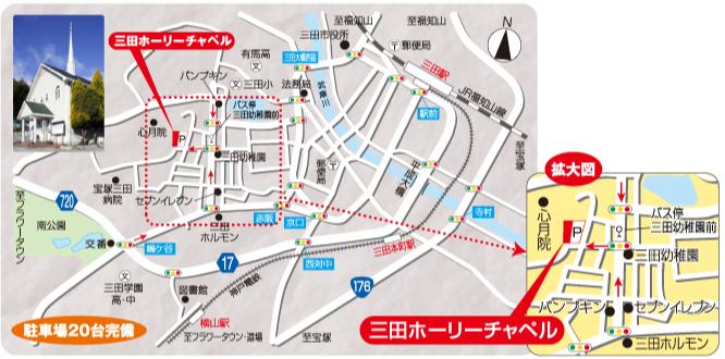 三田ホーリーチャペル地図