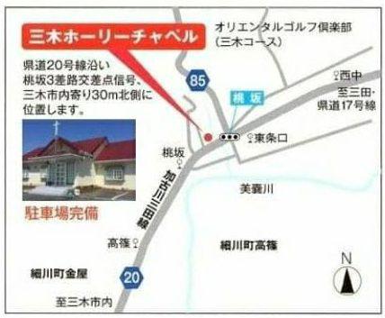 三木ホーリーチャペル地図